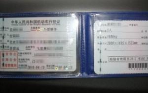 车辆行驶证
