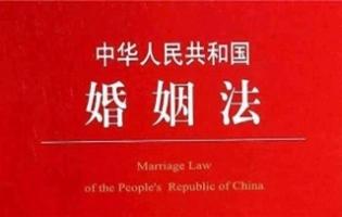 2018新婚姻法新规定