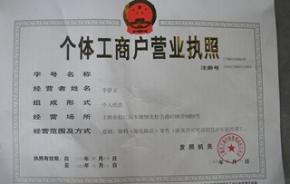 个体工商户营业执照年检相关