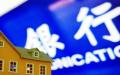 买二手房贷款流程怎么走