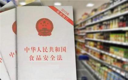 食品安全法扣押条款