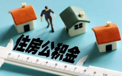 公积金贷款额度的影响因素
