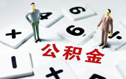 公积金首套房贷款利率有优惠吗