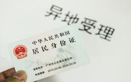 浙江异地补办身份证流程