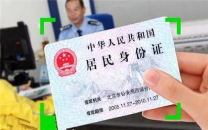 北京异地补办身份证需要什么手续