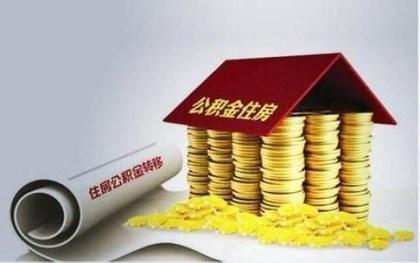 北京住房公积金比例
