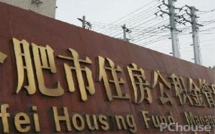北京住房公积金提取上限