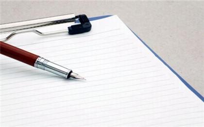 辞职申请书要怎么写才好