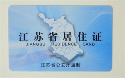杭州居住证如何签注