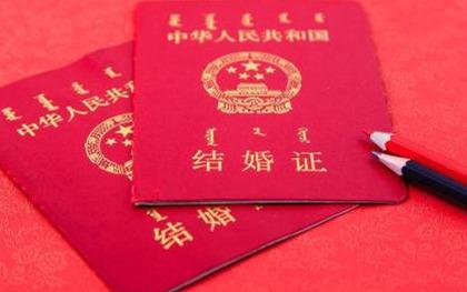 中国男性法定结婚年龄