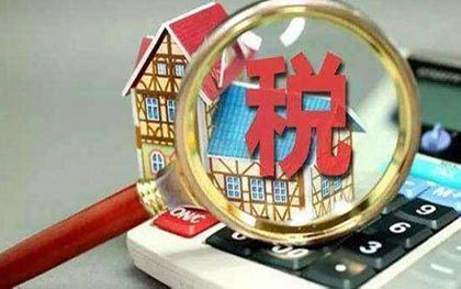 买卖房屋个人所得税标准是怎样的