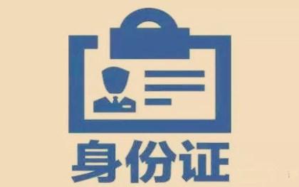 异地临时身份证办理流程