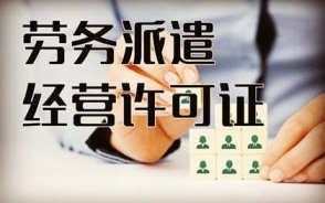 劳务派遣许可证办理流程时间和所需材料