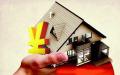 买房贷款条件2019