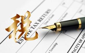 个人所得税最新标准