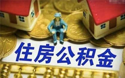 北京住房公积金怎么提取