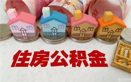 北京住房公积金贷款条件