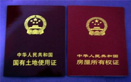 国有土地使用证证照办理流程