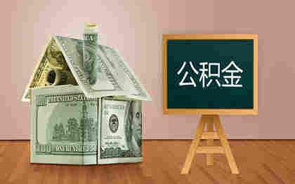 退休后住房公积金如何提取