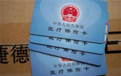 北京地区医保卡丢失怎么办?