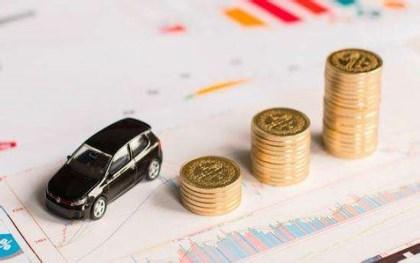 汽车保险一年多少钱?汽车保险费用计算