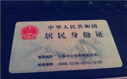 临时身份证办理需要多长时间