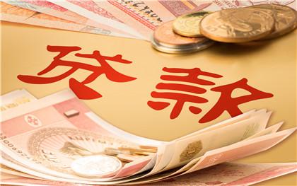 贷款逾期利息和罚息有什么区别?