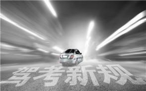 高速超速一般达到多少扣分?