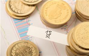 小额贷款利息为何那么高?有以下三个原因