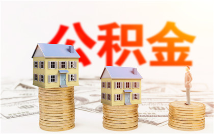 上海公积金卡怎么办理?