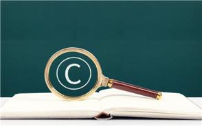 对已失效的外观设计专利不能主张著作权保护