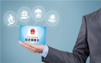 上海社保个人办理条件有哪些
