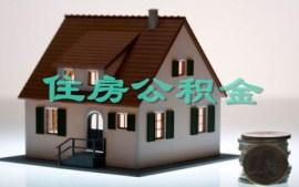 住房公积金