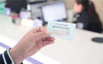 临时身份证