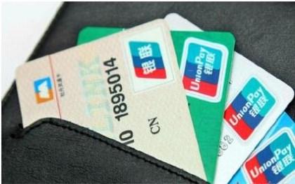 信用卡套现的后果