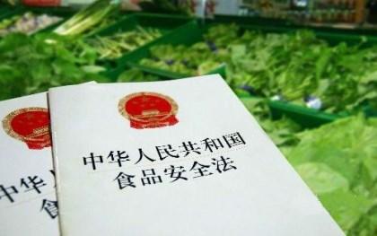 食品安全法