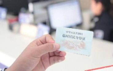 临时身份证怎么办