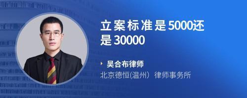立案标准是5000还是30000