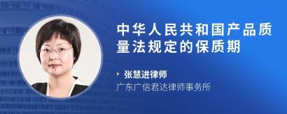 中华人民共和国产品质量法规定的保质期