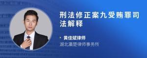 刑法修正案九受贿罪司法解释