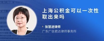 上海公积金可以一次性取出来吗