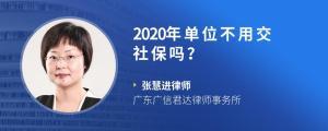 2020年单位不用交社保吗?