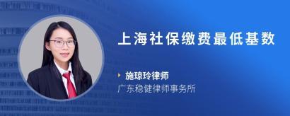 上海社保缴费最低基数