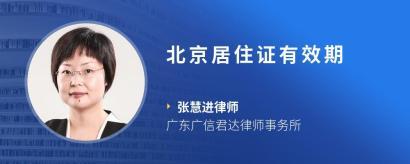 北京居住证有效期