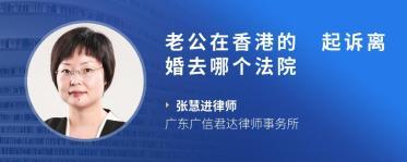 老公在香港的 起诉离婚去哪个法院