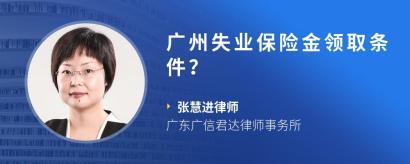 广州失业保险金领取条件?