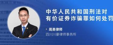 中华人民共和国刑法对有价证券诈骗罪如何处罚?
