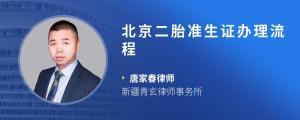 北京二胎准生证办理流程
