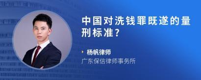 中国对洗钱罪既遂的量刑标准?