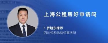 上海公租房好申请吗